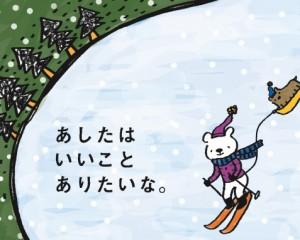 年賀状〈2010年冬〉