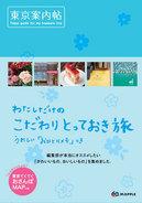tokyo_hyosi-thumb-130x184-3356
